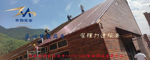 阳城县骑友接待中心65-430铝镁锰屋面