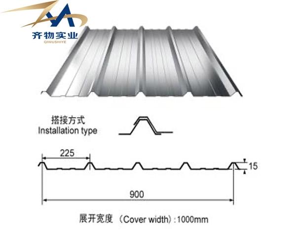上海900型铝镁锰屋面板